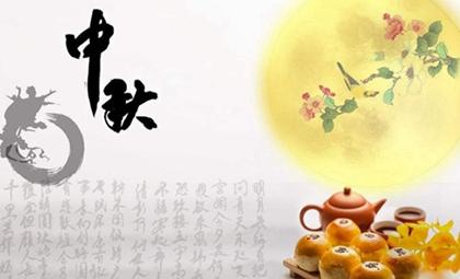 2020年八月十五中秋节宜同房吗,中秋节为什么吃月饼?,八字百科